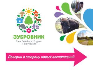"""Парк семейного отдыха и экотуризма """"Зубровник"""""""