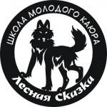 Школа Молодого Каюра Токсово