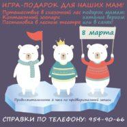 «Подарок маме» (Программа к 8 марта)
